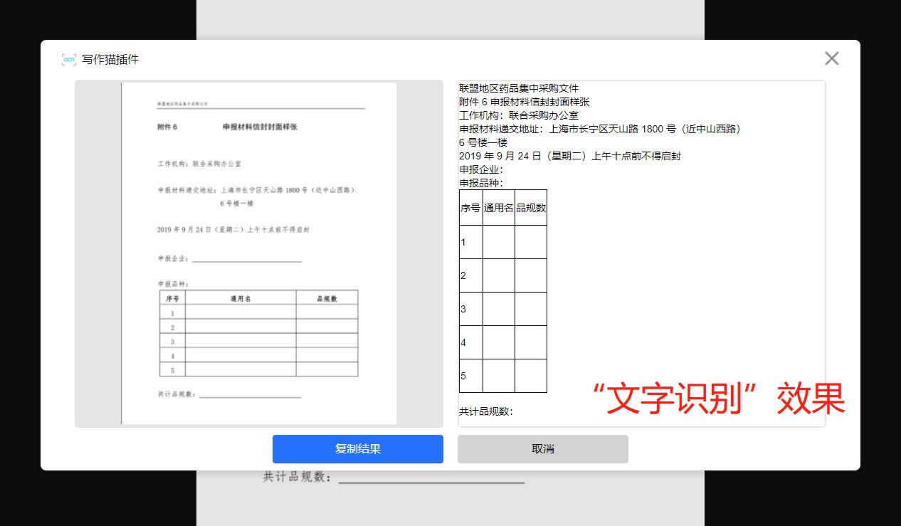 写作猫浏览器插件_1.0.1.2000_1