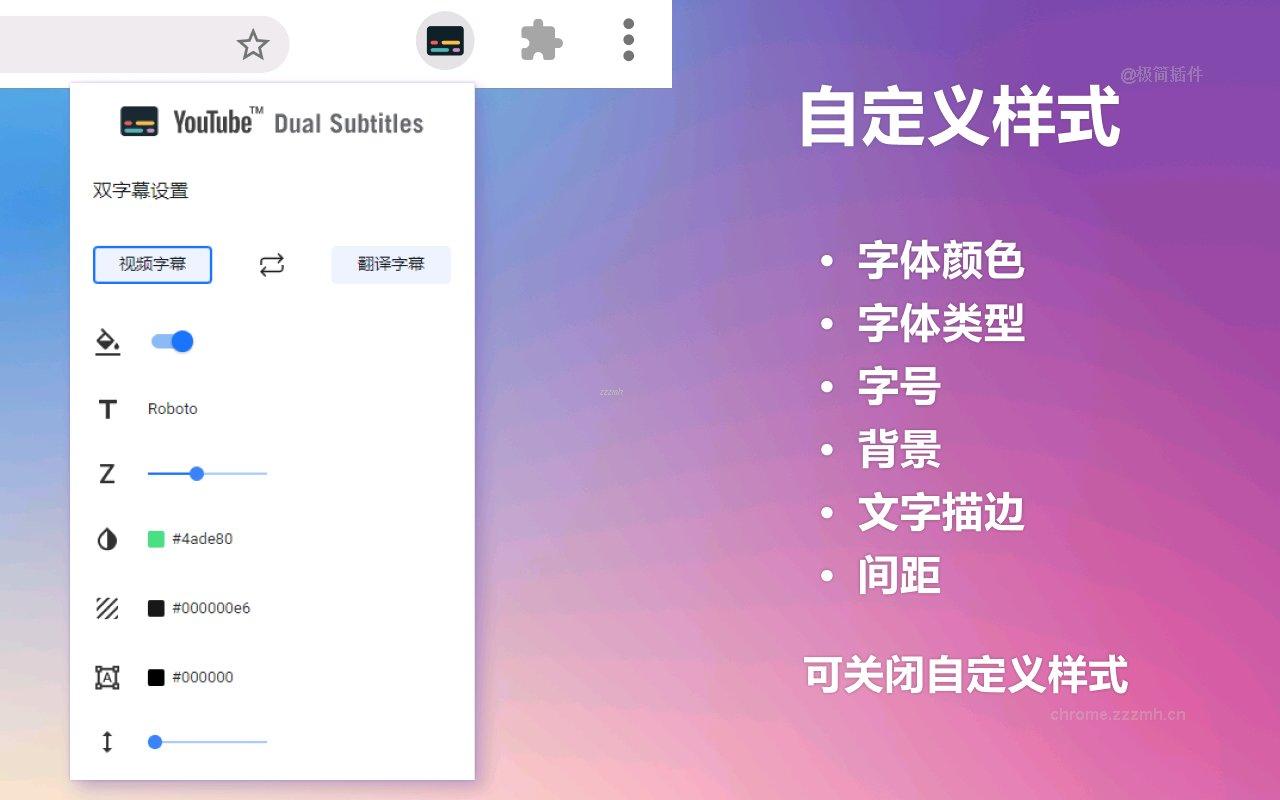 YouTube 双字幕_3.3.0_3