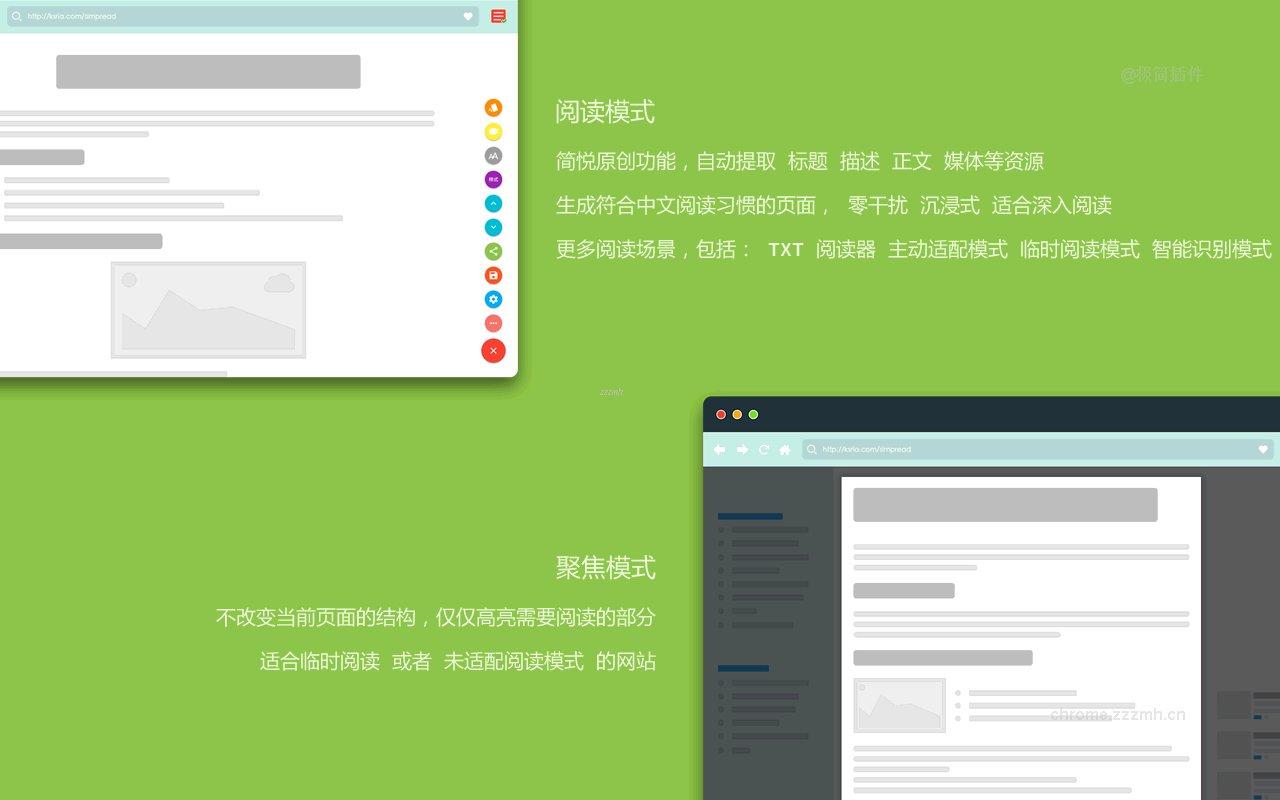 SimpRead 简悦_2.1.0_0