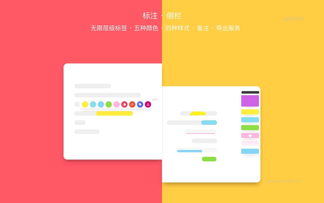 SimpRead 简悦_2.1.0_4