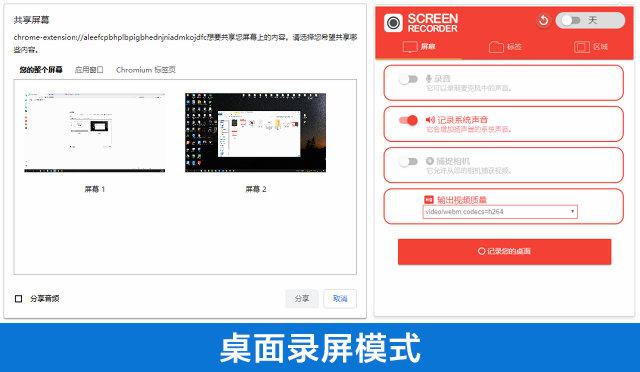 视频录制专家 网页录制视频下载_1.2.857_1