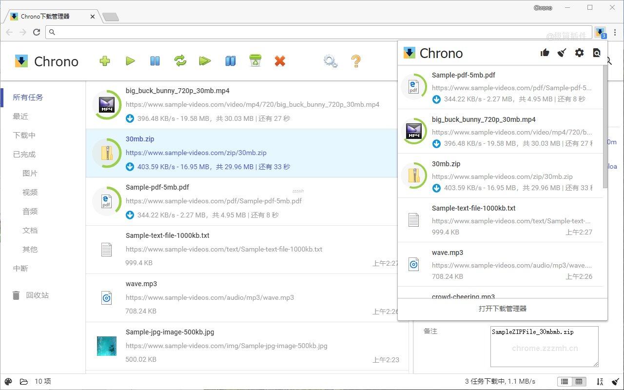 Chrono Chrome下载管理器_0.11.1_0