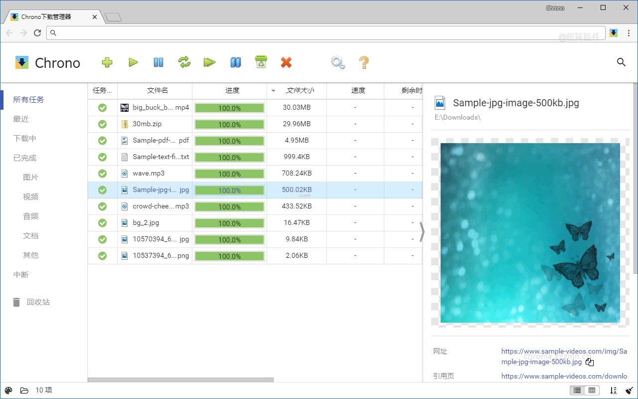 Chrono Chrome下载管理器_0.11.1_1