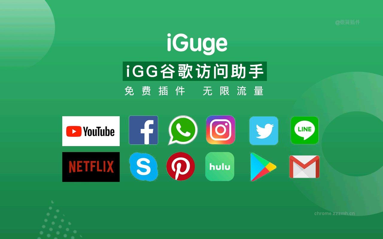 iGG谷歌访问助手_2.0.2_1