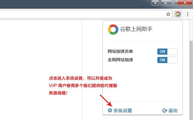 谷歌上网助手_2.2.1_3